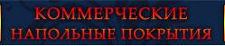 Compol.Ru - Коммерческие напольные покрытия