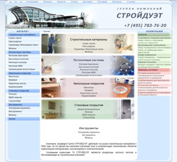 ТК Метропол - Комплектация строительными материалами.